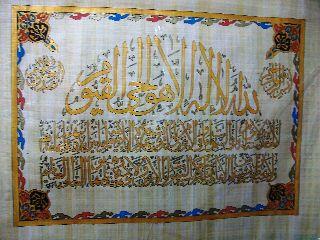 Egyptian Papyrus Hand Writing Quranic Verses,  Islam,  Wall Hanging photo