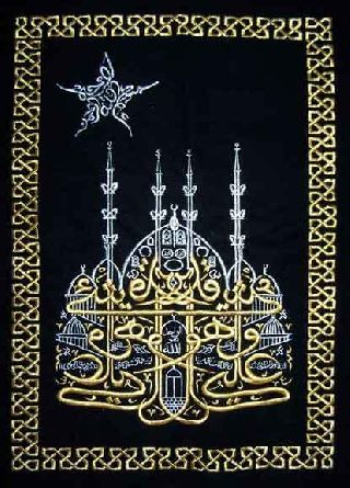 Embroidered Velvet Cloth Islamic Art Quran Hijab Muslim photo