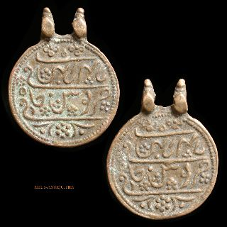 Old Islamic Bronze Round Pendant With Script photo