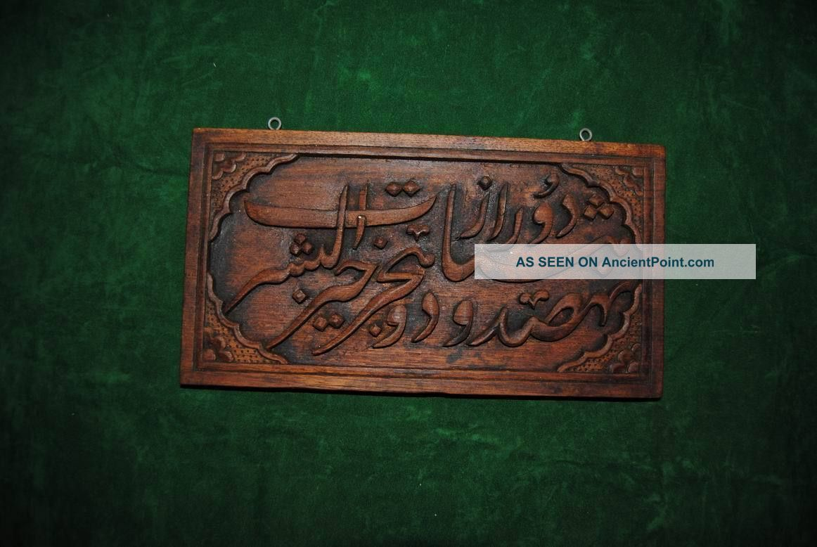 Antique Islamic Ottoman Wood Wooden Quran Wall Hanging Arabic Calligraphy Islamic photo