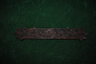 Antique Islamic Ottoman Wood Wooden Quran Wall Hanging Arabic Calligraphy photo