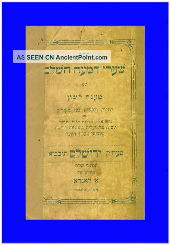 Jerusalem 1898 - The Complete Sha ' Arei Dima ' Asian photo