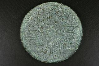 A Chinese Warring States Bronze Mirror (445 - 221 B.  C. ) Over 2000 Years Old photo