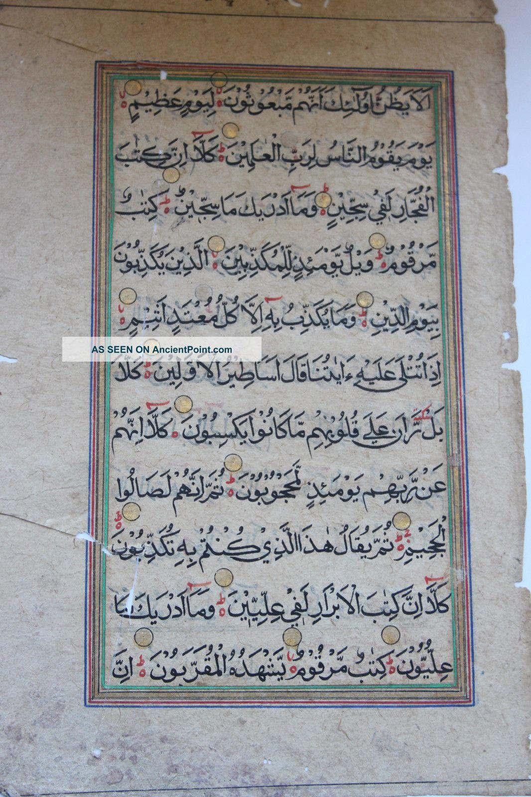 Near Eastern Koran Page 17/18th Century Ad Gold & Black Script Manuscripts Near Eastern photo