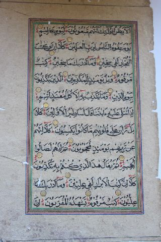 Near Eastern Koran Page 17/18th Century Ad Gold & Black Script Manuscripts photo