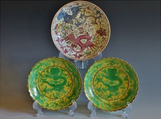 Estate Coll.  Chinese Famille Rose Phoenix Yellow Green Enamel Dragon Dishes photo