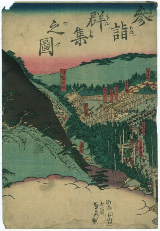 . . .  Japanese Woodblock Print Unmounted. . . . . photo