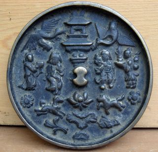 Antique Chinese Asian 18c Bronze Mirror photo