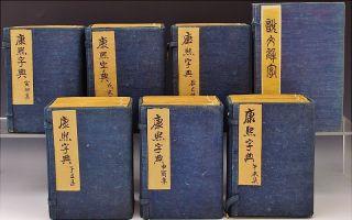 Estate Coll.  7 Antique Chinese Ox Bone Silk Bound Poem Script Scroll Books N/r photo