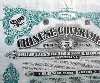 £100 Chinese Government 5% Gold Loan Bond 1912 With Coupons photo