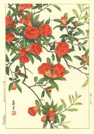 Nishimura Hodo Japanese Woodblock Print Red Azalea 1938 photo