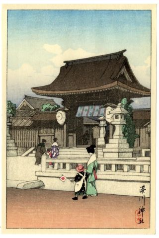 Hasui - Japanese Woodblock Print Minatogawa Shrine 1936 photo