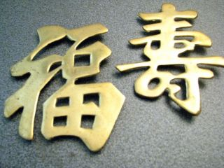 Vintage 1960 ' S Chinese Asian Brass Caligraphy Letters Symbols Wall Hanging Art photo