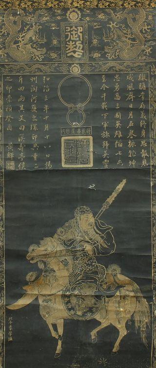 Jiku741 Cs China Rubbed Copy Scroll Guan Yu photo