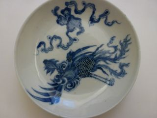 Antique Chinese Or Japanese Porcelain - Qing Hua Dish 20th Century photo