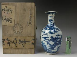 Chinese Porcelain Blue & White Vase China Bottle W/box photo