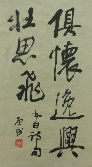 Jiku756 Js China Scroll Calligraphy photo