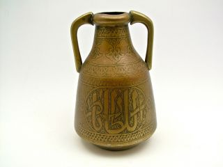 An Antique Islamic Brass Vase - Inscribed. photo
