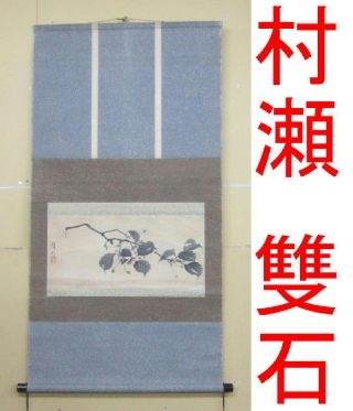 D958: Japanese Old Hanging Scroll Branch By Famous Soseki Murase. photo