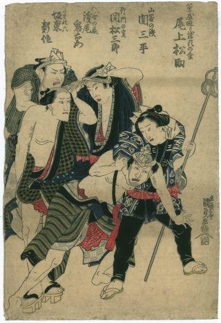 . . .  Japanese Woodblock Print Unmounted. . . . . photo