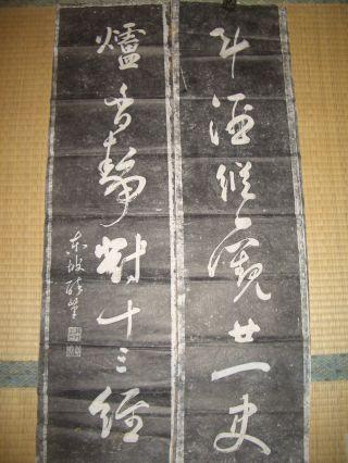 Japanese Print Takuhon Stone Rubbing Su Shi Chinese Writer Calligraphy Set 2 photo