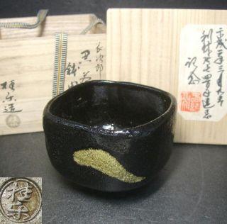 E169: Japanese Kuro - Raku Pottery Special Tea Bowl Which Sen No Rikyu Liked W/box photo