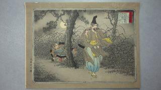 Jw899 Edo Woodblock Print By Adachi Ginko - Musha - E Samurai Tries To Kill Yasumasa photo
