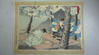 Jw901 Edo Woodblock Print By Adachi Ginko - Musha - E Samurai Yoshimitsu Teaching photo