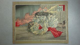 Jw903 Edo Woodblock Print By Adachi Ginko - Musha - E Samurai Yamato Takeru Mikoto photo