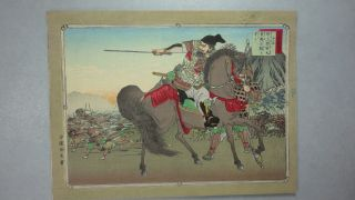 Jw904 Edo Woodblock Print By Adachi Ginko - Musha - E Samurai General Tamura Maru photo