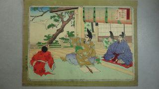 Jw906 Edo Woodblock Print By Adachi Ginko - Musha - E Samurai Abe No Seimei photo