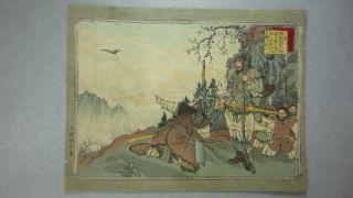 Jw909 Edo Woodblock Print By Adachi Ginko - Musha - E 1st Emperor Jinmu Ten - Noh photo