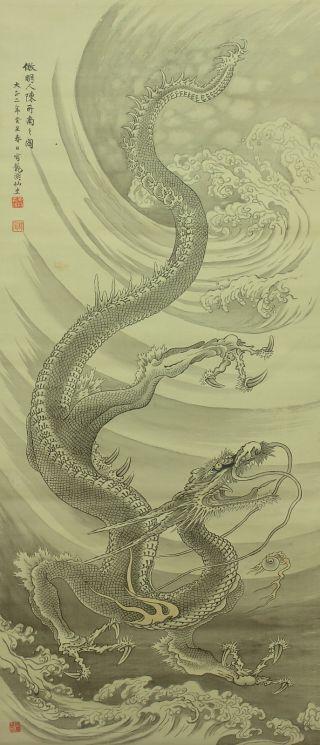 Jiku831 Jt Japan Scroll Dragon photo
