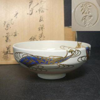 E168: Japanese Kyoto Pottery Tea Bowl With Painting By Famous Shiun Hashimoto photo