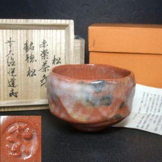 E873: Japanese Aka - Raku Tea Bowl By Famous Shoraku Sasaki W/great Monk ' S Sign photo