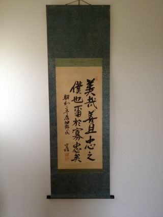 137 ~a Calligraphy~ Japanese Antique Hanging Scroll photo