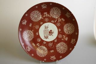 Large Chinese Porcelain Iron Red Kangxi Periode Dish.  Very Rare   1662 - 1722 photo