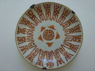 Antique Chinese Porcelain - Red Dish Qing Dinasty photo