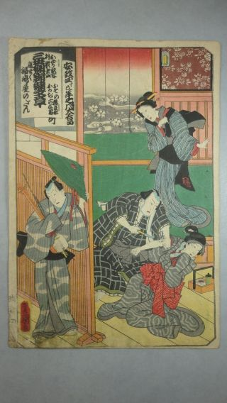 Jw897 Edo Ukiyoe Woodblock Print By Toyokuni 3rd - Kabuki Play Irezumi photo