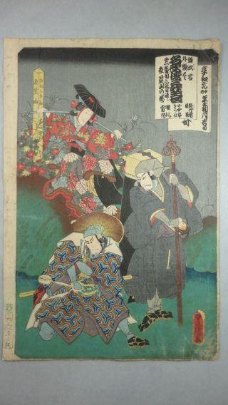 Jw898 Edo Ukiyoe Woodblock Print By Toyokuni 3rd - Kabuki Play Kinugasa Yama photo