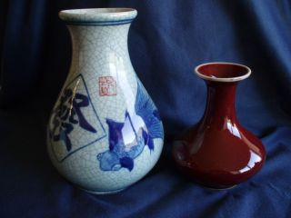 Two Antiqiue Asian Vases.  One 1800 Qianlong Period.  Both Have Marks On Base photo