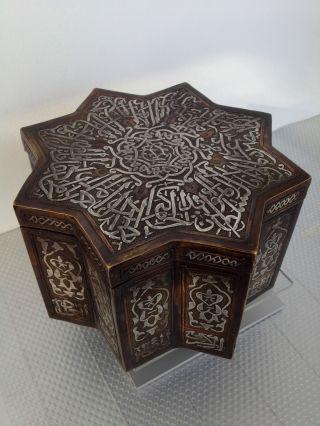 Big Islamic Star Shape Box Silver Brass Copper Cairoware Mamluk Persian Ottoman photo