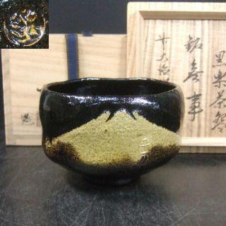 F094: Japanese Kuro - Raku Tea Bowl By Famous Shoraku Sasaki W/great Monk ' S Sign photo