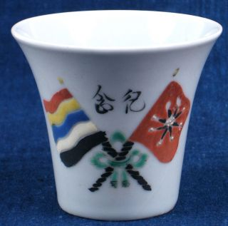 Antique Republic Of China Chinese Wuhan Army Flag Ceramic Tea Cup Taiwan Japan photo
