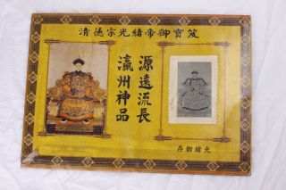 19c Important China Official Royal Collectted Photo+painting Guangxu Qin Dynasty photo
