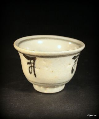 Antique Chinese Ming Dynasty Character Designs Tea Bowl 1368 - 1644 photo