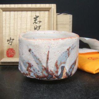 F093: Japanese Shino Pottery Ware Wonderful Tea Bowl By Famous Morihiko Ogihara photo