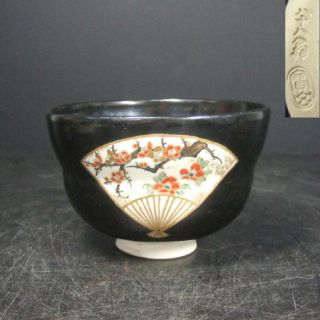 D433: Japanese Kyoto Pottery Tea Bowl With Painting By Saizan Unrinin photo