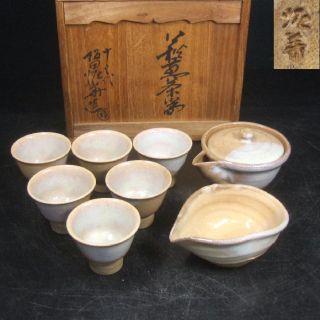 F076: Japanese Hagi Pottery Sencha Tea Pot With Cups By Great 13th Deika Sakata. photo