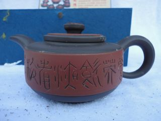 Authentic Antique Chinese Yixing Zisha Tea Set With Packaging photo